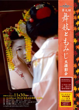 第9回舞妓ともみじ大撮影会チラシ表面