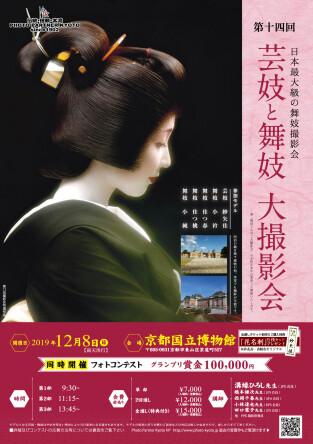 maiko14th-omote-2